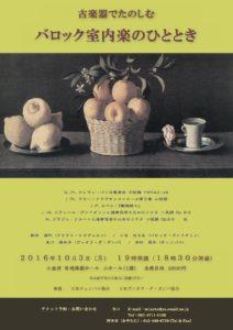 2016_hitotoki_omote_HP
